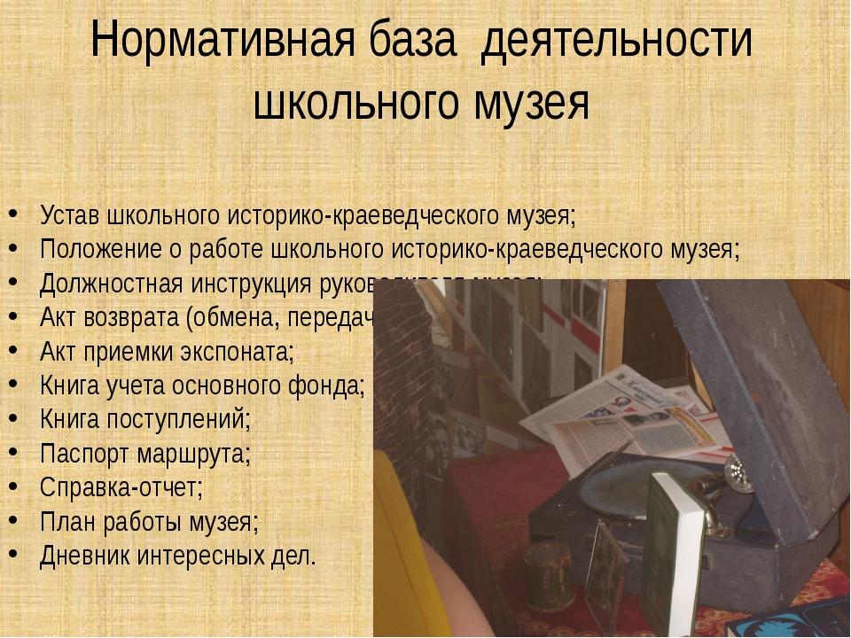 Нормативная база деятельности школьного музея Устав школьного историко-краеве...