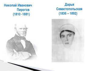 Николай Иванович Пирогов (1810 -1881) Дарья Севастопольская (1836 – 1892)