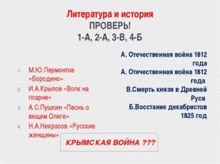 Литература и история ПРОВЕРЬ! 1-А, 2-А, 3-В, 4-Б КРЫМСКАЯ ВОЙНА ??? М.Ю.Лермо