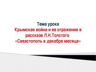 Тема урока Крымская война и ее отражение в рассказе Л.Н.Толстого «Севастопол