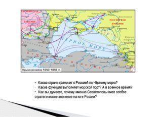 Какая страна граничит с Россией по Чёрному морю? Какие функции выполняет морс
