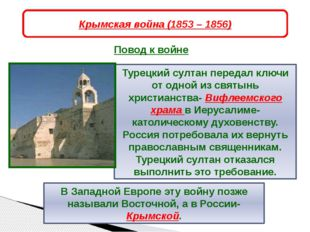 Повод к войне Крымская война (1853 – 1856) В Западной Европе эту войну позже