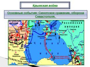 Основные события: Синопское сражение, оборона Севастополя. Крымская война