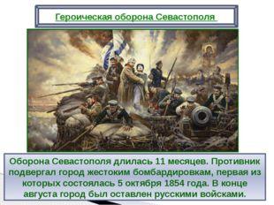 Оборона Севастополя длилась 11 месяцев. Противник подвергал город жестоким бо