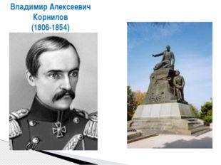 Владимир Алексеевич Корнилов (1806-1854)