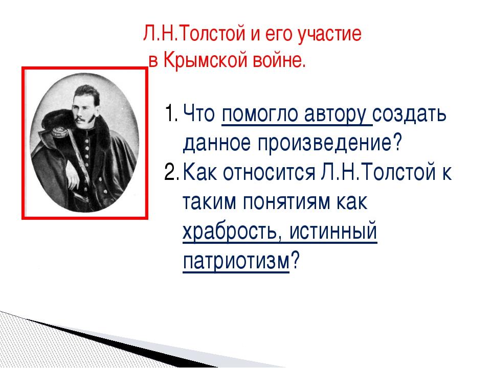 Что помогло автору создать данное произведение? Как относится Л.Н.Толстой к т...