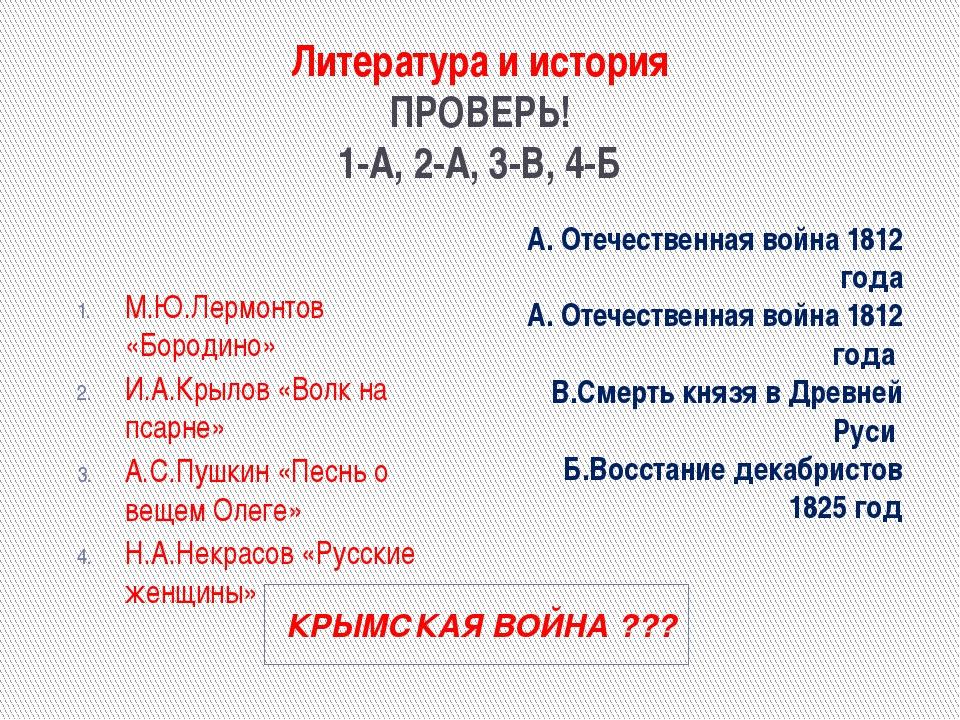 Литература и история ПРОВЕРЬ! 1-А, 2-А, 3-В, 4-Б КРЫМСКАЯ ВОЙНА ??? М.Ю.Лермо...