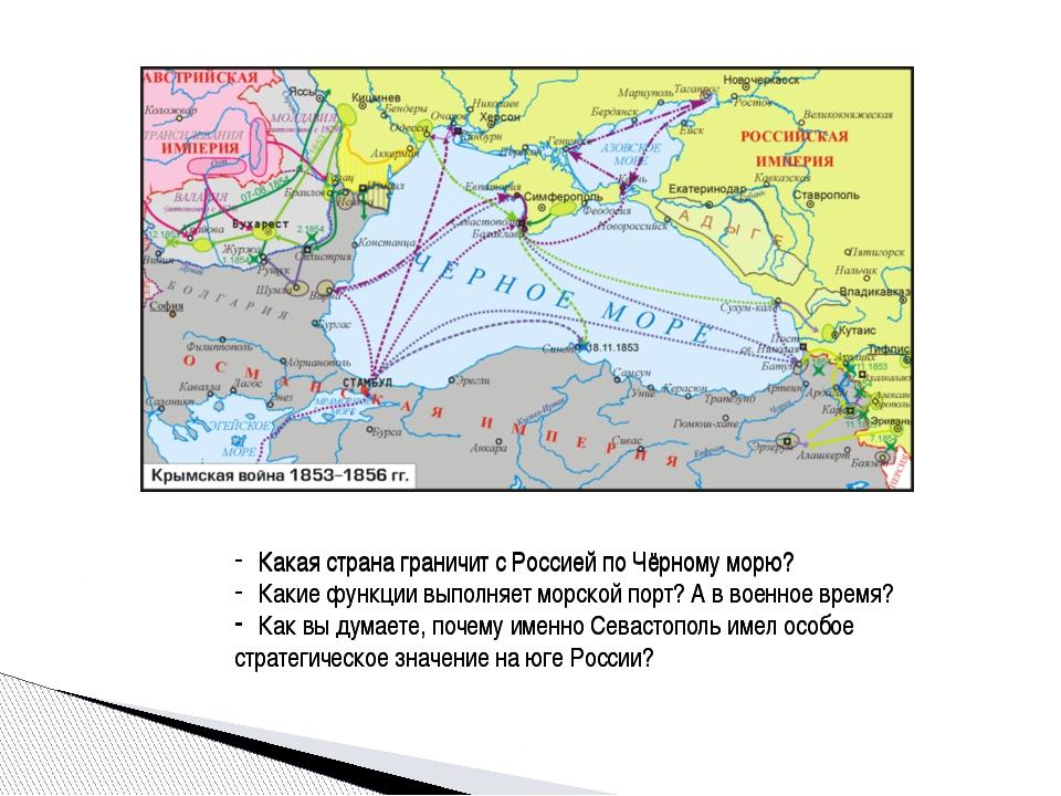 Какая страна граничит с Россией по Чёрному морю? Какие функции выполняет морс...
