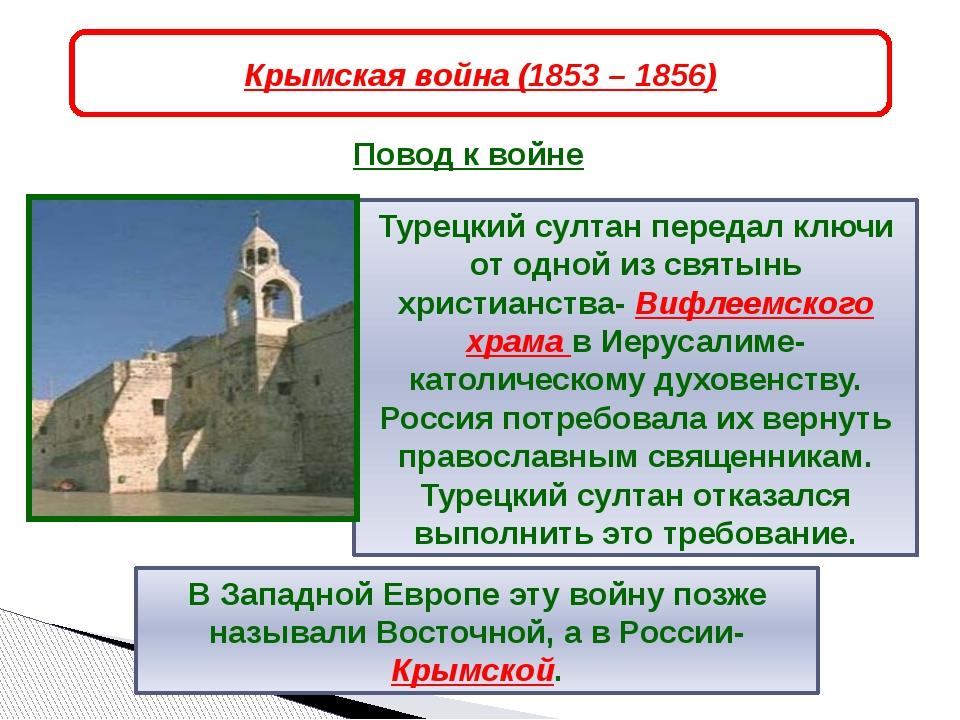 Повод к войне Крымская война (1853 – 1856) В Западной Европе эту войну позже...