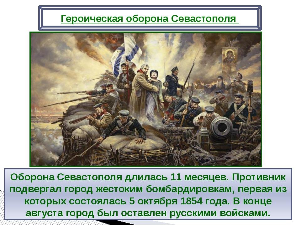 Оборона Севастополя длилась 11 месяцев. Противник подвергал город жестоким бо...