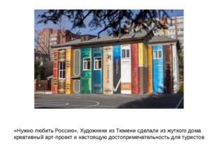 «Нужно любить Россию». Художники из Тюмени сделали из жуткого дома креативны