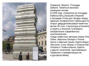 Германия, Берлин. Площадь Бебеля.Памятник великим немецким книгам. В 2006 го