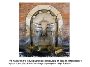 Фонтан из книг в Римерасположен недалеко от здания католического храма Сант-