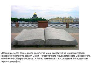 «Послание через века» в виде раскрытой книги находится на Университетской на