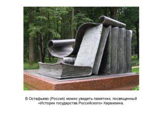 В Остафьево (Россия) можно увидеть памятник, посвященный «Истории государств