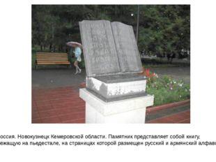 Россия. Новокузнецк Кемеровской области. Памятник представляет собой книгу,
