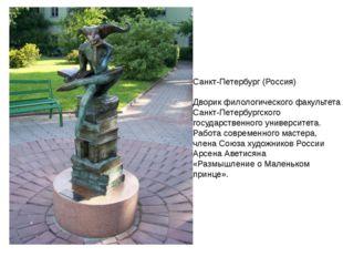 Санкт-Петербург (Россия)  Дворик филологического факультета Санкт-Петербург