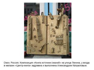 Омск. Россия. Композиция «Книга-источник знаний» на улице Ленина, у входа в