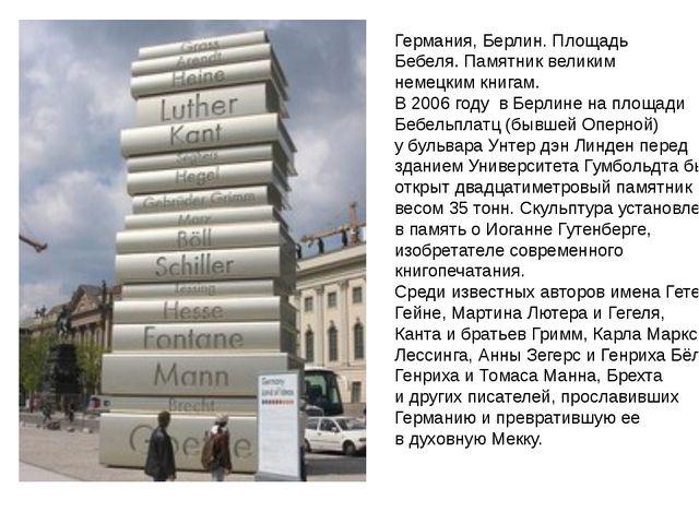Германия, Берлин. Площадь Бебеля.Памятник великим немецким книгам. В 2006 го...