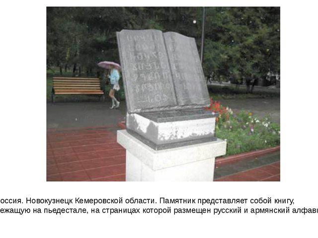 Россия. Новокузнецк Кемеровской области. Памятник представляет собой книгу,...
