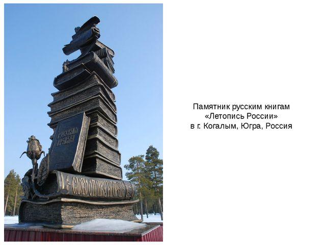 Памятник русским книгам «Летопись России» в г. Когалым, Югра, Россия