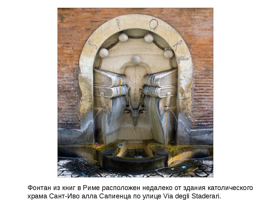 Фонтан из книг в Римерасположен недалеко от здания католического храма Сант-...