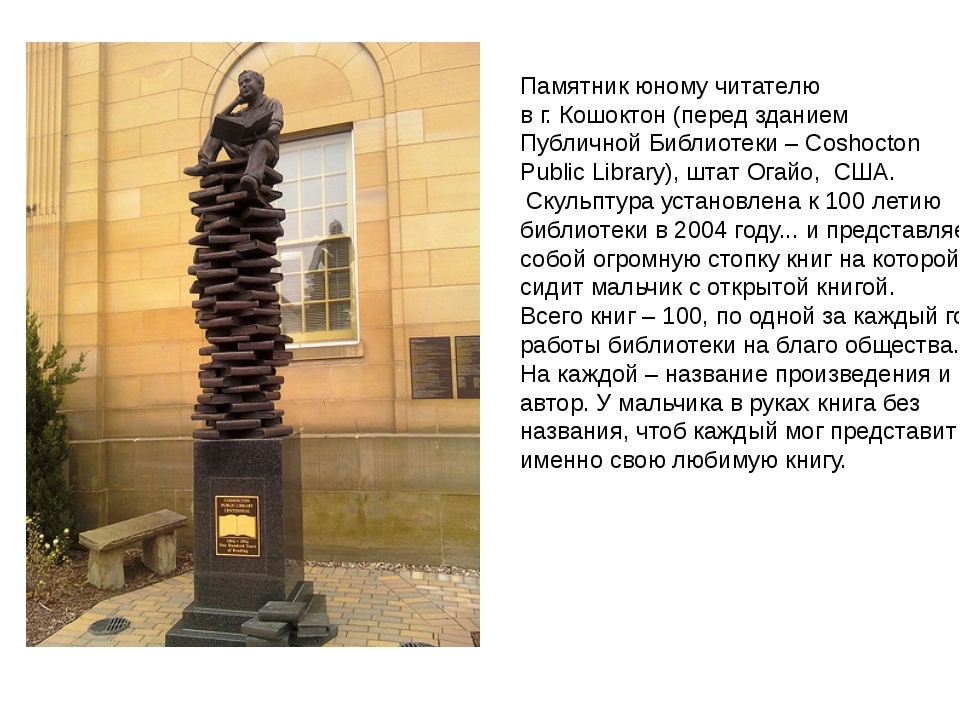 Памятник юному читателю в г. Кошоктон(перед зданием Публичной Библиотеки – C...
