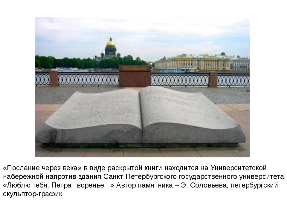 «Послание через века» в виде раскрытой книги находится на Университетской на...