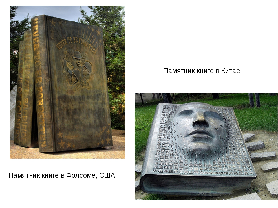 Памятник книге в Фолсоме, США Памятник книге в Китае