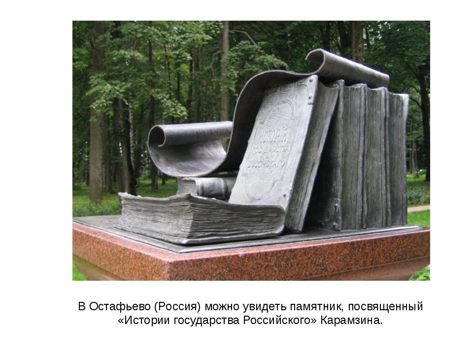 В Остафьево (Россия) можно увидеть памятник, посвященный «Истории государств...