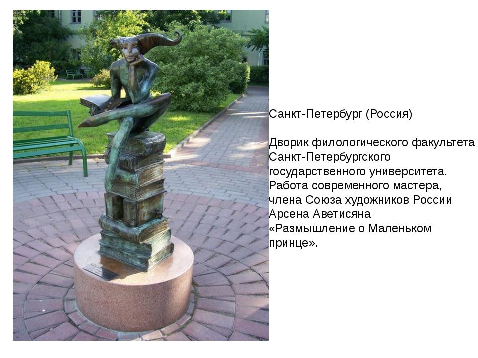Санкт-Петербург (Россия)  Дворик филологического факультета Санкт-Петербург...