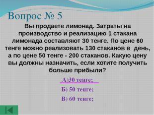 Вопрос № 5 Вы продаете лимонад. Затраты на производство и реализацию 1 стакан