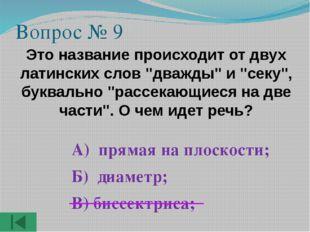 """Вопрос № 9 Это название происходит от двух латинских слов """"дважды"""" и """"секу"""","""