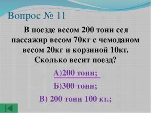 Вопрос № 11 В поезде весом 200 тонн сел пассажир весом 70кг с чемоданом весом