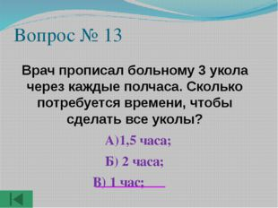 Вопрос № 13 Врач прописал больному 3 укола через каждые полчаса. Сколько потр