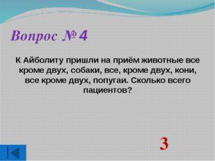 Вопрос № 4 К Айболиту пришли на приём животные все кроме двух, собаки, все, к