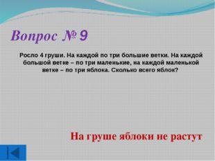 Вопрос № 9 Росло 4 груши. На каждой по три большие ветки. На каждой большой в