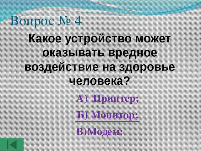 Вопрос № 4 Какое устройство может оказывать вредное воздействие на здоровье ч...