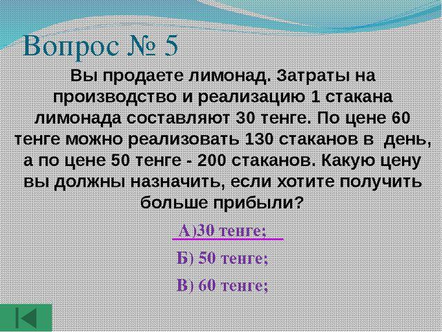 Вопрос № 5 Вы продаете лимонад. Затраты на производство и реализацию 1 стакан...