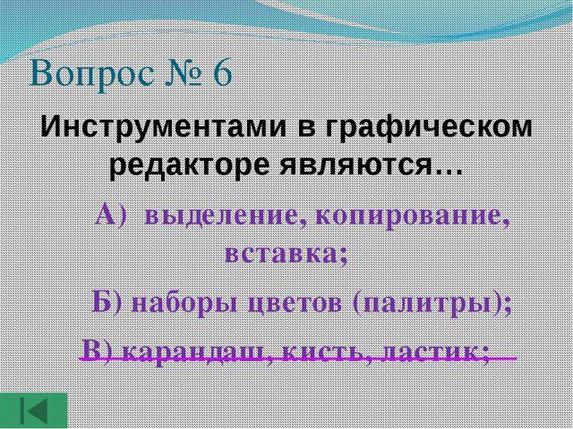 Вопрос № 6 Инструментами в графическом редакторе являются… А) выделение, коп...