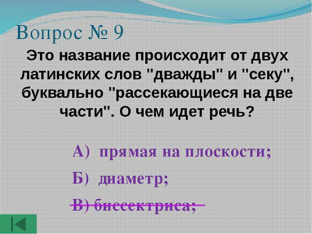 """Вопрос № 9 Это название происходит от двух латинских слов """"дважды"""" и """"секу"""",..."""