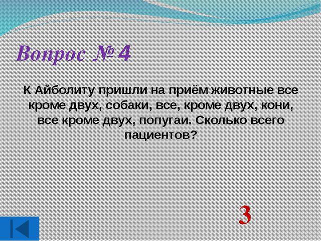 Вопрос № 4 К Айболиту пришли на приём животные все кроме двух, собаки, все, к...