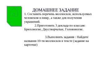 1.Составить перечень моллюсков, используемых человеком в пищу, а также для п