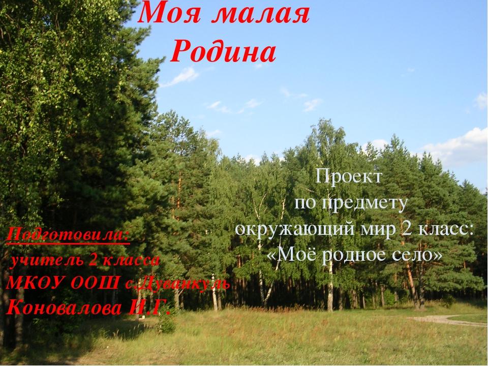 Моя малая Родина Подготовила: учитель 2 класса МКОУ ООШ с.Дуванкуль Коновалов...