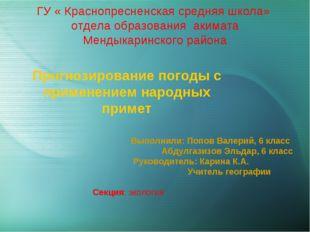 ГУ « Краснопресненская средняя школа» отдела образования акимата Мендыкаринск
