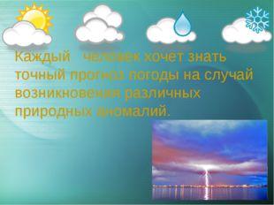 Каждый человек хочет знать точный прогноз погоды на случай возникновения раз