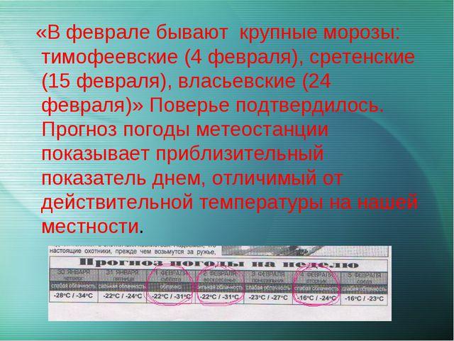 «В феврале бывают крупные морозы: тимофеевские (4 февраля), сретенские (15 ф...
