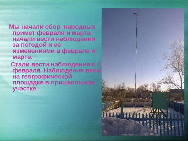 Мы начали сбор народных примет февраля и марта, начали вести наблюдения за п...