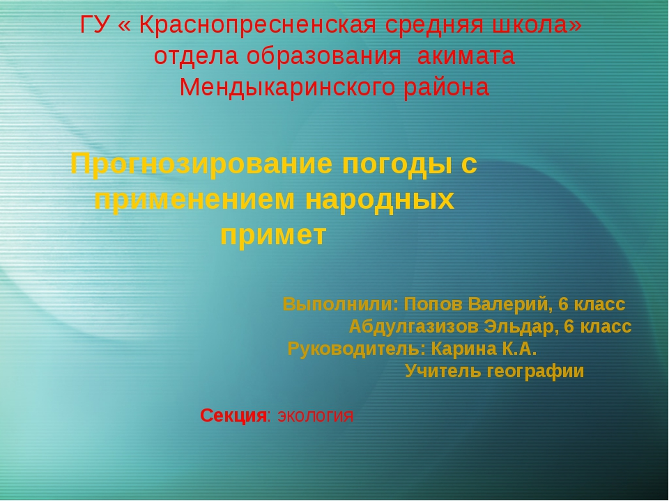 ГУ « Краснопресненская средняя школа» отдела образования акимата Мендыкаринск...