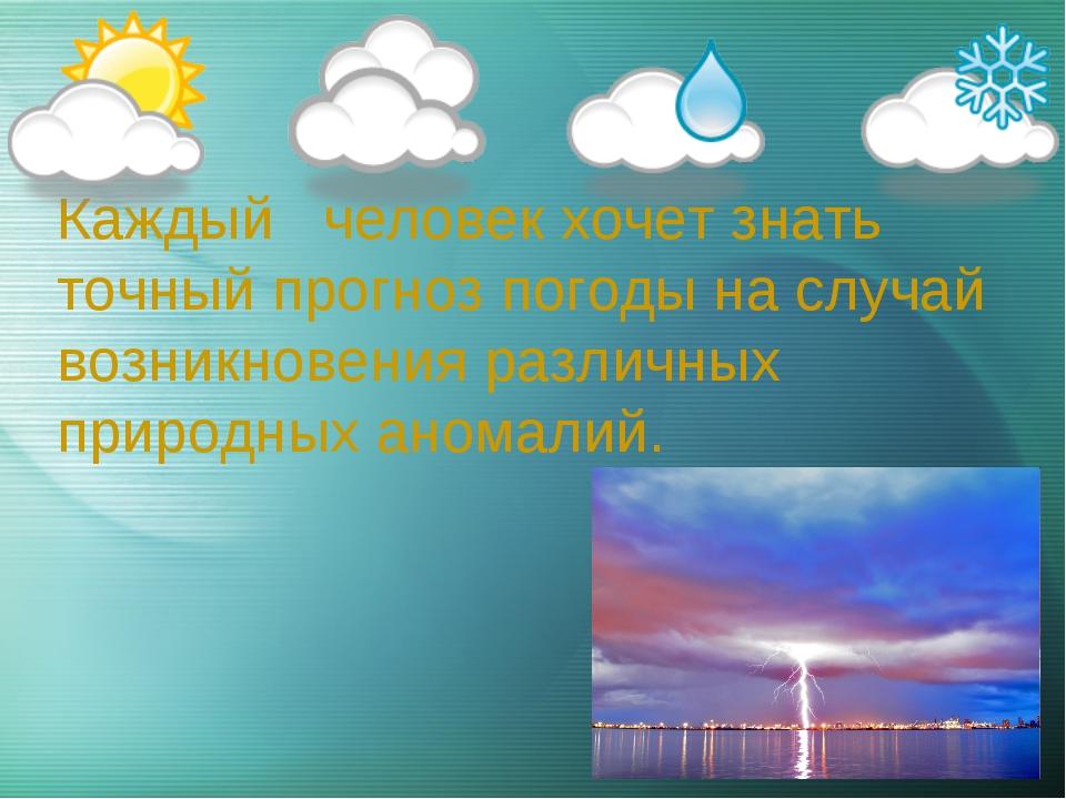 Каждый человек хочет знать точный прогноз погоды на случай возникновения раз...